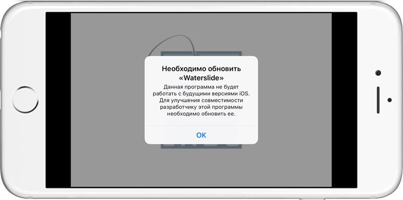 Предупреждение iOS 11