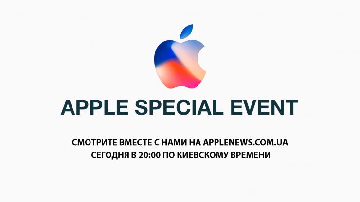 Баннер специального ивента Apple 2017