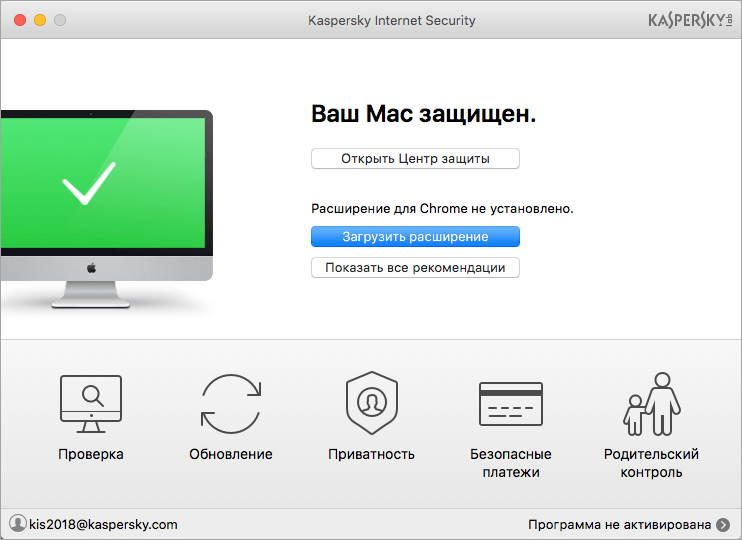 антивирусы для Mac, Kaspersky Internet Security